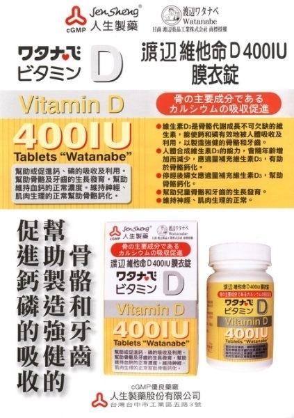 人生製藥 渡邊 維他命D 400IU膜衣錠120錠