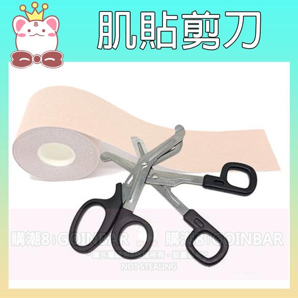 不銹鋼彎頭肌肉貼剪刀 紗布剪 繃帶剪 (購潮8)