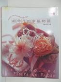 【書寶二手書T1/美工_D16】緞帶花的幸福物語_小倉幸子