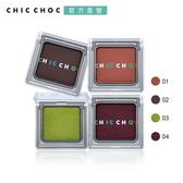 CHIC CHOC 輕質絲光眼影 2g(4色任選)