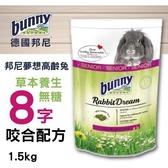 *KING*德國bunny 邦尼夢想高齡兔 草本養生無糖8字咬合配方 1.5kg/包 3種不同長短纖維製成