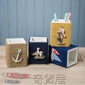 地中海風格創意筆筒收納盒
