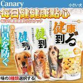 【zoo寵物商城】Canary 》每日健康點心健康到 200g 新包裝(10包)