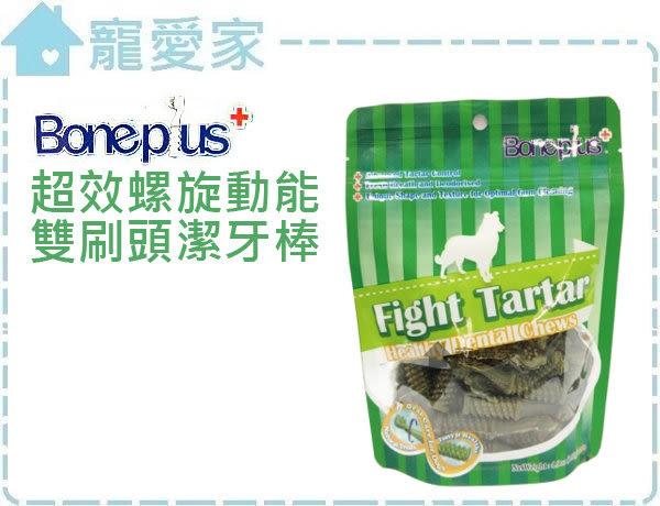 ☆寵愛家☆Bone Plus超效螺旋動能雙刷頭潔牙棒小包裝,三尺寸可選.