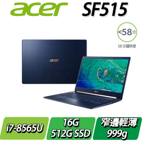 【ACER宏碁】【零利率】SF515-51T-7176 藍 ◢15吋極輕薄窄邊框觸控筆電 ◣