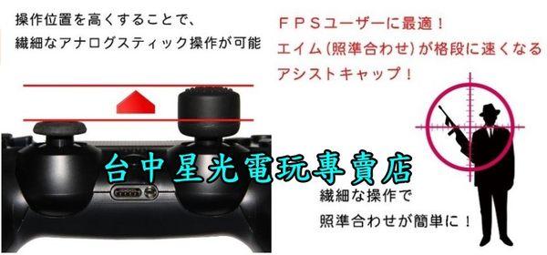 【PS4週邊 可刷卡】☆ PS4手把專用 副廠 8入類比套組 增高 類比帽 類比蓋 ☆【台中星光電玩】