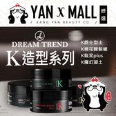 贈-潮流線香|DREAM TREND 凱夢 k髮泥plus|爵士型土|棉花糖髮蠟|魔幻凝土 (80g/瓶)【妍選】
