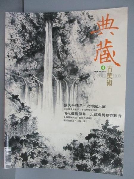 【書寶二手書T3/雜誌期刊_PEP】典藏古美術_199期_張大千精品史博館大展