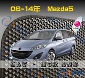 【鑽石紋】06年後 5人座 Mazda 5 腳踏墊 / 台灣製造 mazda5海馬踏墊 mazda5腳踏墊 mazda5踏墊 馬5腳踏