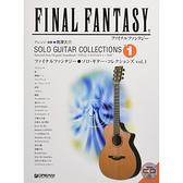 小叮噹的店 吉他譜 711257 FINAL FANTASY 吉他獨奏 Collections vol1 附CD