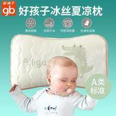 嬰兒枕 gb好孩子夏季冰絲涼枕嬰兒枕透氣幼兒園寶寶午睡涼枕頭兒童涼枕【韓國時尚週】