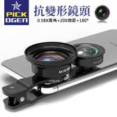 PICKOGEN 4K 高清 廣角鏡頭 0.58X廣角 魚眼 20X微距 抗變形 自拍神器 手機 夾式