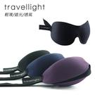 Travellight 3D眼罩 遮光眼...