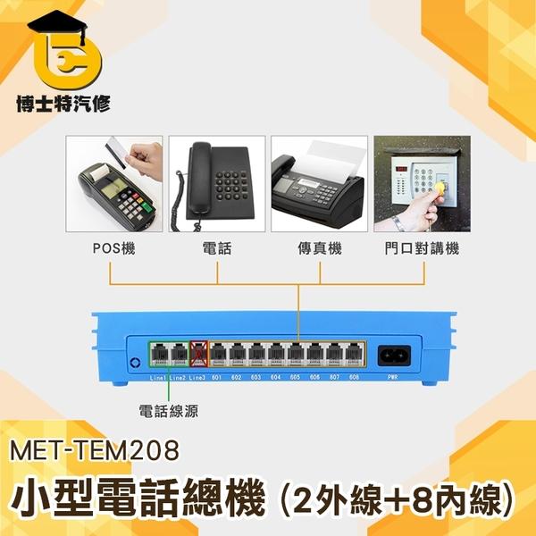博士特汽修 電話交換機2進8出 程控交換機 光纖內部 電話分線器 語音 小型電話總機 (2外線+8內線)