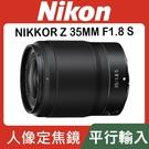 【平行輸入】Nikon NIKKOR Z 35mm F/1.8 S 定焦 大光圈 全片幅 Z系列 Z7 Z6 II (W12)