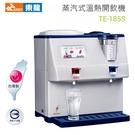 JUMBO 東龍9L蒸氣式溫熱開飲機 TE-185S~台灣製造