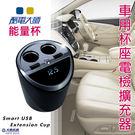 酷電大師能量杯 車用杯座電檢擴充器 3.1A 4孔車充 藍光LED 電瓶電壓顯示【DouMyGo汽車百貨精品】