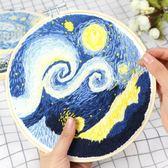 刺繡diy梵高星空歐式孕期古風手工創意制作材料包世界名畫立體繡 qf2153『miss洛羽』
