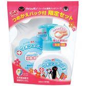 SARAYA 企鵝家族泡沫洗手液套組