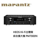 【南紡購物中心】Marantz HEOS Hi-Fi立體聲 綜合擴大機 PM7000N