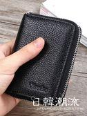 卡包—卡包男多卡位零錢包大容量超薄小巧證件位信用女式卡片包