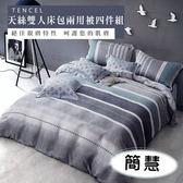 天絲/專櫃級100%.雙人床包兩用被套組.簡慧/伊柔寢飾