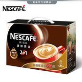 【雀巢】雀巢咖啡三合一濃醇原味 禮盒組15g*65入