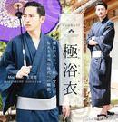 花火大會夏日祭日本男士浴衣和服日式男溫泉浴袍汗蒸服 生活樂事館