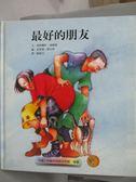 【書寶二手書T1/少年童書_YEC】最好的朋友_瑪格麗特.威爾德/著