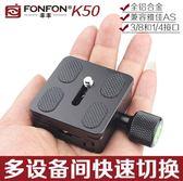 相機配件 雲台快裝板 底座夾座三腳架配件固定通用單反快拆板相機豐豐 K50 享購