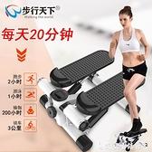 踏步機踏步機家用女機免安裝靜音多功能瘦腰機登山機健身器材 LX 交換禮物