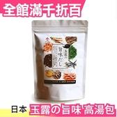 【8g x15包】日本 YAMASAN 玉露旨味 茶底海鮮高湯 湯底 昆布 小魚乾 煎茶 無添加 火鍋【小福部屋】