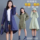 雨衣女成人韓國長款徒步雨披旅游外套輕薄可愛便攜防水風衣一甩干