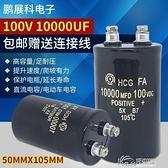 進口 100V10000UF 電解電容 直流電容 電動車電容 激活修復電瓶 好樂匯