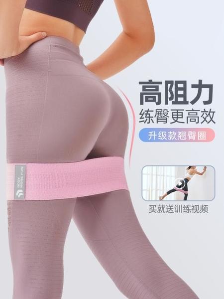 阻力帶 彈力帶健身阻力帶力量訓練女翹臀練臀神器深蹲臀部瑜伽美臀彈力圈 米家