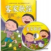 書立得-客家歌謠(1書+1CD)