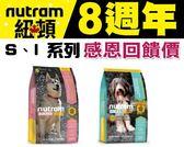 ◆MIX米克斯◆S.I系列犬 13.6kg 感恩回饋價 【 2777元 】