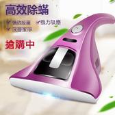 除蟎儀家用床上去蟎蟲吸塵器紫外線殺菌機吸蟎110v/220v