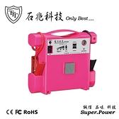 【石兆科技Smart.Power】MP309V電力坦克汽車緊急啟動電源-粉色(USB充電/超級電匠/行車救援/行動電源)