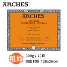 『ART小舖』Arches法國阿詩 全棉水彩紙 粗紋300g(20x26cm) 四面封膠 單本