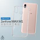 防摔殼 ASUS Zenfone Max M1 ZB555KL 手機殼 空壓殼 透明 保護殼 氣墊套 軟殼 保護套 果凍套 手機套