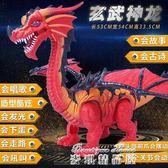 超大號機械龍電動仿真動物霸王龍走路智能恐龍機器人兒童男孩玩具igo  麥琪精品屋
