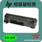 HP CF283A (83A) 另售無粉塵綠能版 M127fw/ M127fs/ M225dn/ M225dw/ M226dn/ M226dw