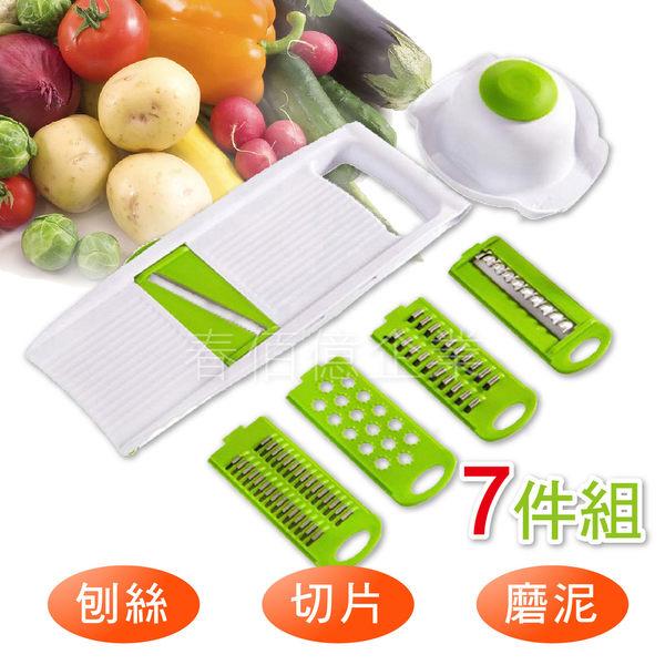 派樂 五合一多功能切菜器/切片器 7件式(1組) 切菜神器 切絲器 刨片器 切菜機 刨絲削皮器