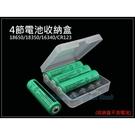 4節 電池收納盒 18650 鋰電池 充電電池 電池盒 儲存盒 平頭 尖頭 凸點 16340 18350 CR123