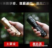 銘久特種兵強光手電筒迷你可充電超亮遠射戶外家用防水多功能igo   時尚潮流