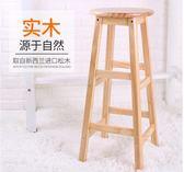 實木吧椅簡約吧台椅吧臺凳家用高腳凳歐式酒吧高腳椅奶茶店圓凳子igo 曼莎時尚