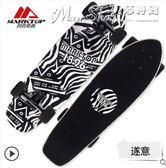 滑板瑪克拓普青少年刷街大魚板 滑板車男女生小魚板 成人四輪抖音滑板  LX曼莎時尚