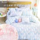 60支精梳棉、雙人床包組(含枕套)、100%純棉【精品絲光棉 大白兔-藍/粉】MIT台灣製造、親膚柔順