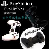【PS4手把 舒適手感組】 原廠 新款無線控器+果凍套 極致黑/冰河白 CUH-ZCT2G【裸裝新品】星光